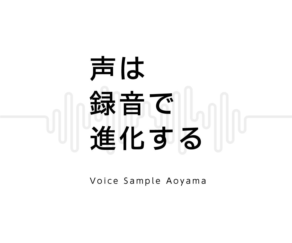 声は録音で進化する Voice Sample Aoyama