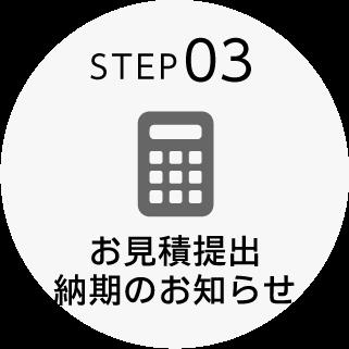 STEP03:お見積提出・納期のお知らせ