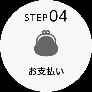 STEP04:お支払い