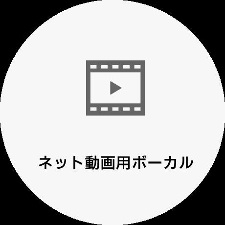 ネット動画用ボーカル