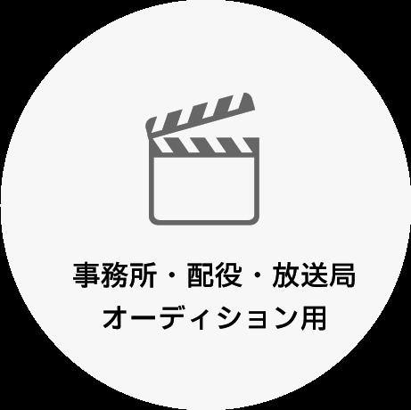 事務所・配役・放送局オーディション用