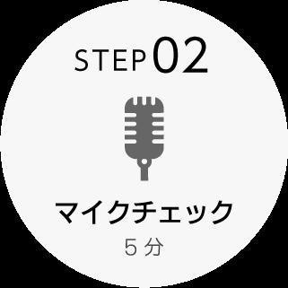 STEP02:マイクチェック 5分