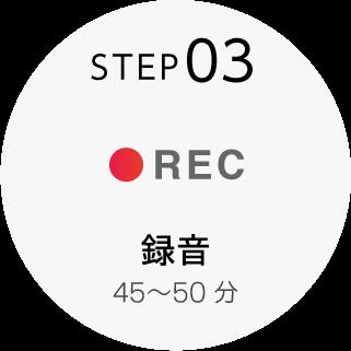 STEP03:録音 40〜50分