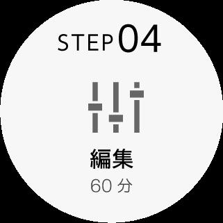 STEP04:編集 60分