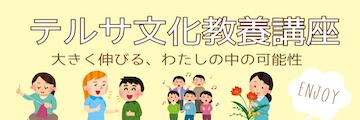 文化教養講座のページ