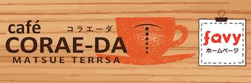カフェ コラエーダ 公式サイト