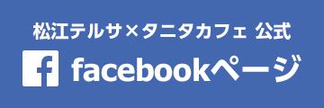 松江テルサ・タニタカフェ公式Facebookページ