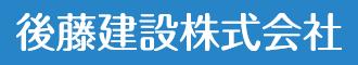 後藤建設株式会社は福井県あわら市の建設会社です