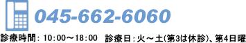 横浜市中区山手町の歯科・歯医者 横浜山手デンタルクリニックへのご予約・お問合せ