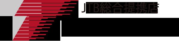 タイムトラベルはJTB総合提携店の旅行代理店です