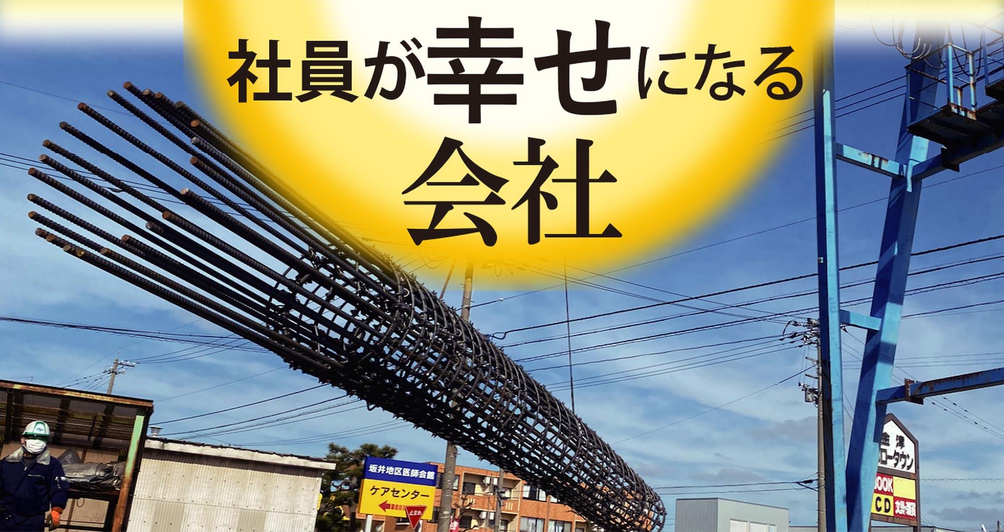 株式会社山鉄工業は社員が幸せになる会社です