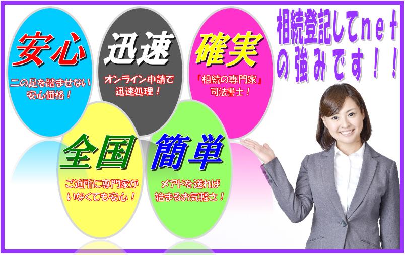 格安報酬で安心の相続登記してnetの強みは、安心価格、迅速対応、確実処理、簡単申込み、そして東京,愛知(名古屋),大阪,島根(松江),鳥取,高知,鹿児島,佐賀から全国対応であることです。