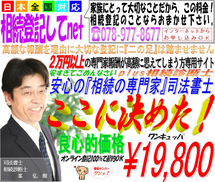 相続登記してnetは2万円以上の相続登記代行報酬を高額に思える方専用サイトです。東京・愛知(名古屋)・大阪・島根(松江)・鳥取・高知・鹿児島・佐賀から全国まで格安な相続登記費用で相続登記を済ませたいなら峯弘樹事務所による相続登記してnetにおまかせ下さい。