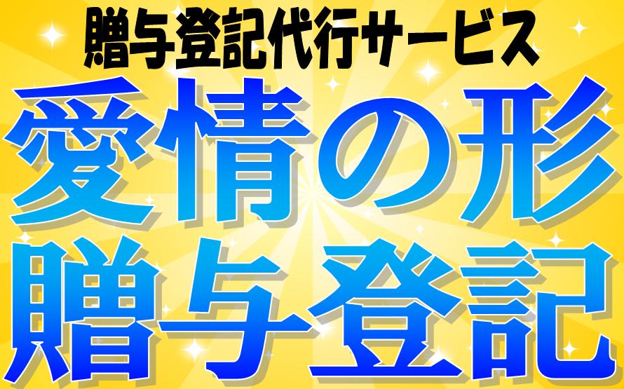 東京・愛知(名古屋)・大阪・島根(松江)・鳥取・高知・鹿児島・佐賀から全国まで愛情の形は贈与登記代行サービスで示してもらいましょう。