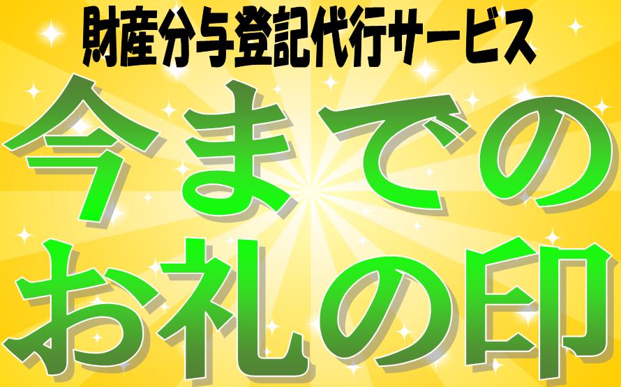 東京・愛知(名古屋)・大阪・島根(松江)・鳥取・高知・鹿児島・佐賀から全国まで今までのお礼の印に財産分与登記代行サービスをどうぞ。