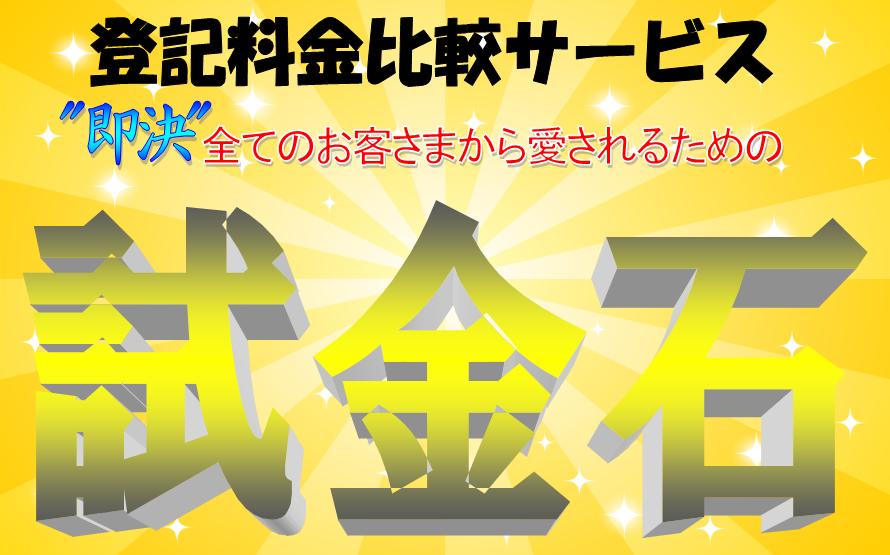 東京・愛知(名古屋)・大阪・島根(松江)・鳥取・高知・鹿児島・佐賀から全国まで即決、全てのお客様から愛されるための試金石、それは相続登記してnetの登記料金比較サービス