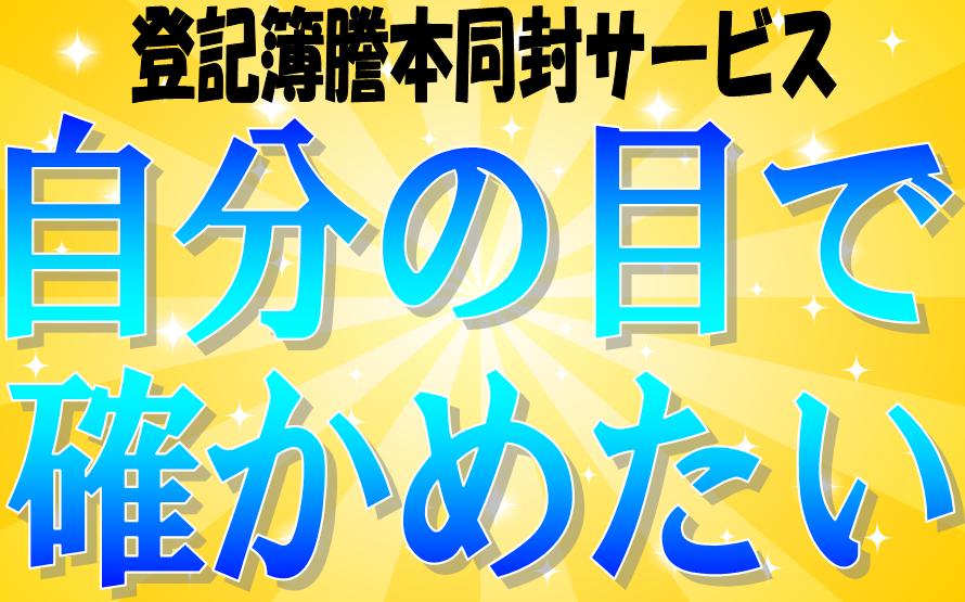 東京・愛知(名古屋)・大阪・島根(松江)・鳥取・高知・鹿児島・佐賀から全国まで登記簿謄本同封サービスは、登記簿がポストインそれがサービス完了の合図となる。
