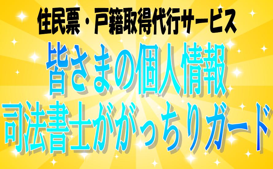 東京・愛知(名古屋)・大阪・島根(松江)・鳥取・高知・鹿児島・佐賀から全国まで住民票・戸籍取得代行サービスは皆さまの個人情報は司法書士ががっちりガードします。