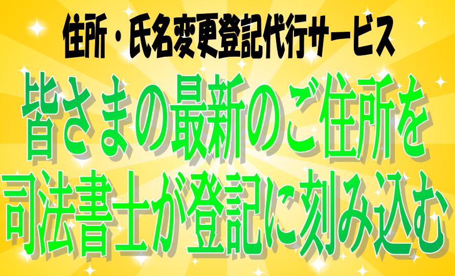 東京・愛知(名古屋)・大阪・島根(松江)・鳥取・高知・鹿児島・佐賀から全国まで住所・氏名変更登記代行サービスは皆さまの最新のご住所を司法書士が登記に刻み込みます。
