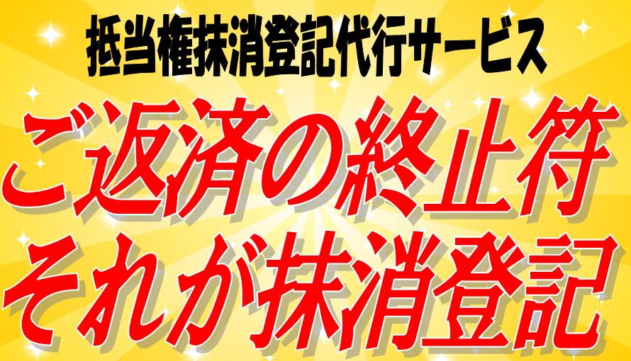 東京・愛知(名古屋)・大阪・島根(松江)・鳥取・高知・鹿児島・佐賀から全国まで住宅ローンを完済したら、ご返済の終止符、抵当権抹消登記を打ちましょう。