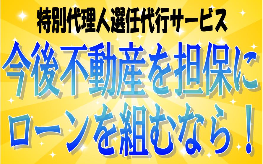 東京・愛知(名古屋)・大阪・島根(松江)・鳥取・高知・鹿児島・佐賀から全国まで特別代理人選任代行サービスは峯弘樹事務所のでご実現下さい。