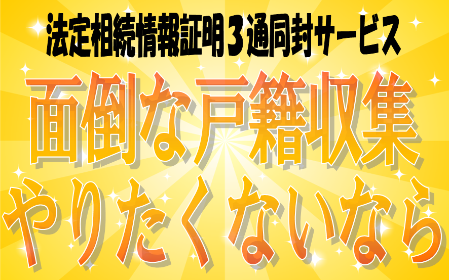 東京・愛知(名古屋)・大阪・島根(松江)・鳥取・高知・鹿児島・佐賀から全国まで法定相続情報証明3通同封サービスは今後戸籍謄本を収集しなくてよくなるのが最大のメリットです。