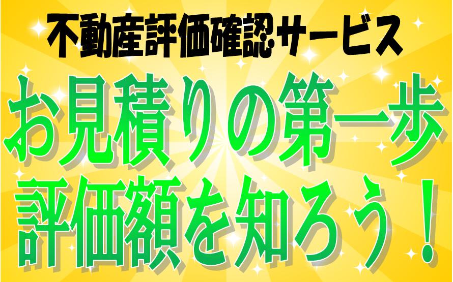東京・愛知(名古屋)・大阪・島根(松江)・鳥取・高知・鹿児島・佐賀から全国まで登記の登録免許税のお見積もりをお考えなら、不動産評価額をまずご確認下さい。