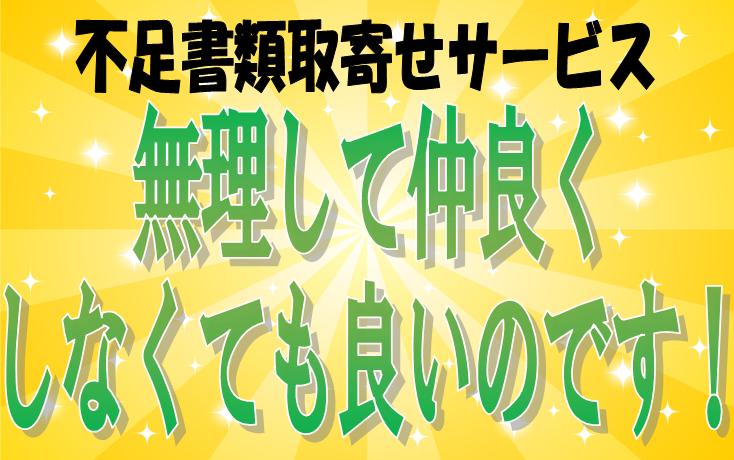 東京・愛知(名古屋)・大阪・島根(松江)・鳥取・高知・鹿児島・佐賀から全国まで不足書類取寄せサービスは相続登記してnetです。