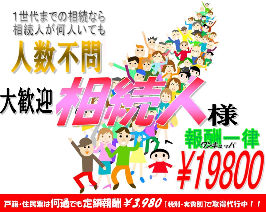 相続登記してnetでは、相続が1世代にとどまる場合、相続人が何人いても相続登記代行費用は格安の¥19,800です。