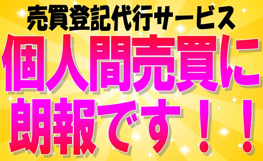 東京・愛知(名古屋)・大阪・島根(松江)・鳥取・高知・鹿児島・佐賀から全国まで個人間なら特にお得な売買登記代行サービスはいかがですか。