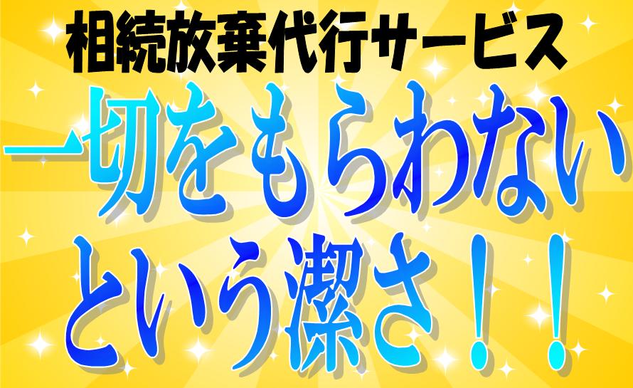 東京・愛知(名古屋)・大阪・島根(松江)・鳥取・高知・鹿児島・佐賀から全国まで相続放棄代行サービスをご利用下さい。
