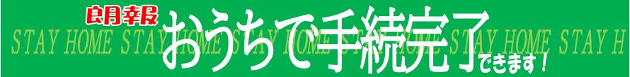 東京、名古屋、大阪、松江、鳥取、高知、鹿児島、佐賀の皆さま、相続登記してnetでコロナウィルスに負けないで下さい!!
