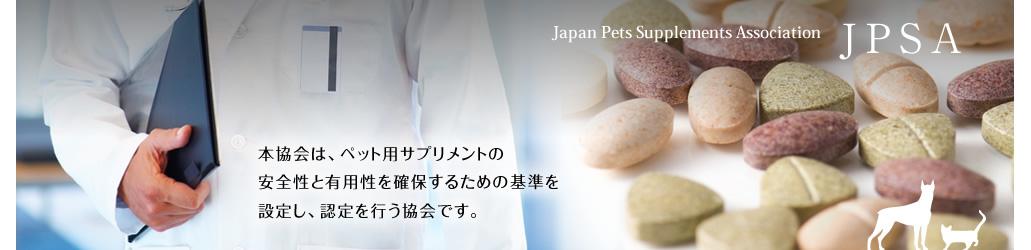 本会は、ペット用サプリメントの安全性と有用性を確保するための基準を設定し、認定を行う協会です。