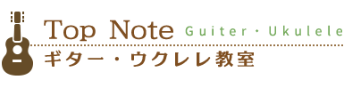 Top Note|ギター・ウクレレ教室