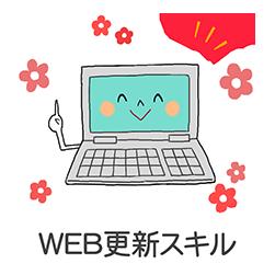 Web更新スキル