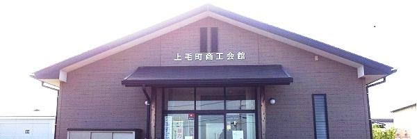 上毛町商工会建物