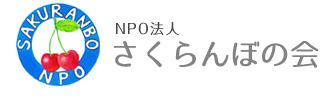 さくらんぼの会|NPO法人
