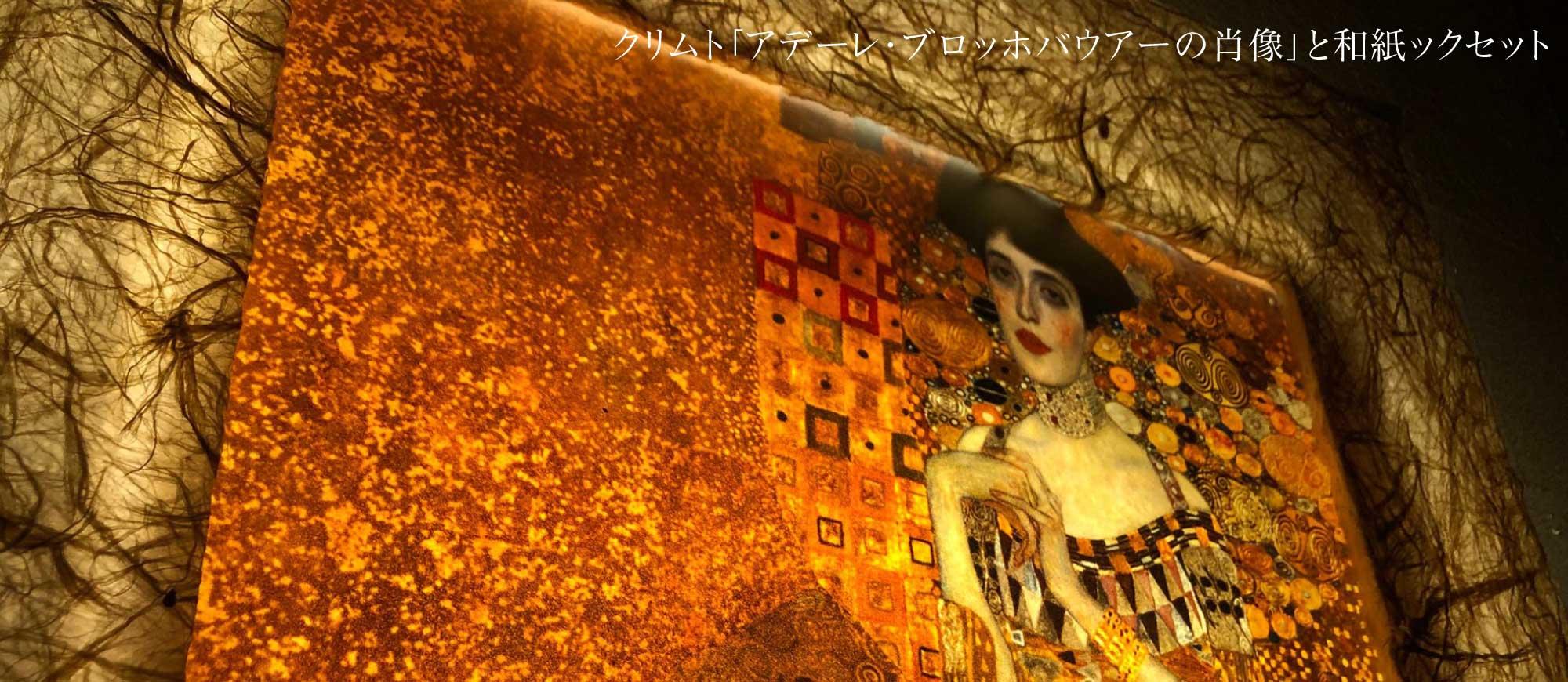 クリムト・アデーレ・ブロッホ=バウアーの肖像と和紙ックフォトフレーム