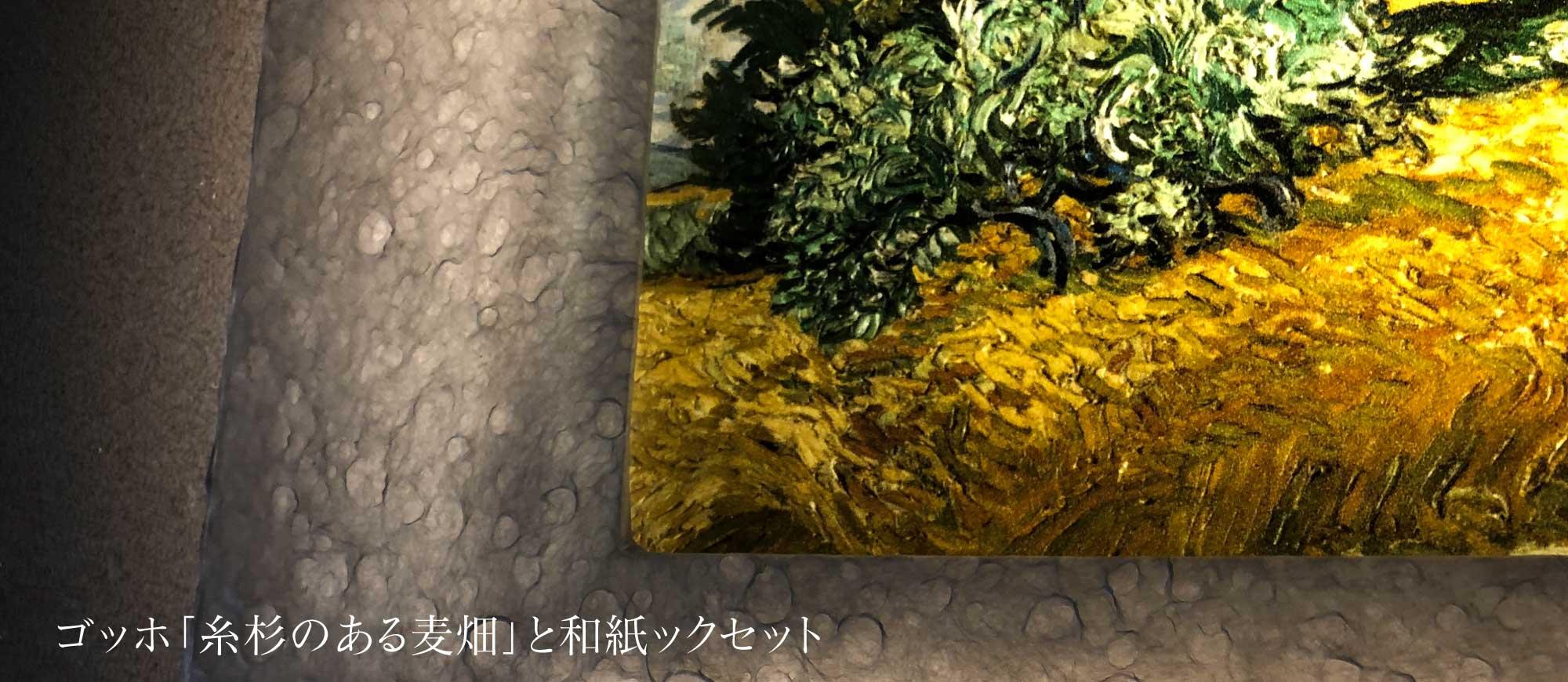 ゴッホ・糸杉麦畑と和紙ックフォトフレーム