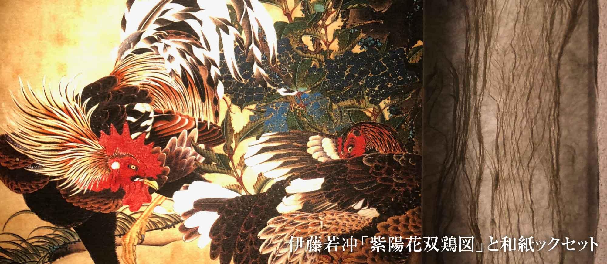 伊藤若冲・紫陽花双鶏図と和紙ックフォトフレーム