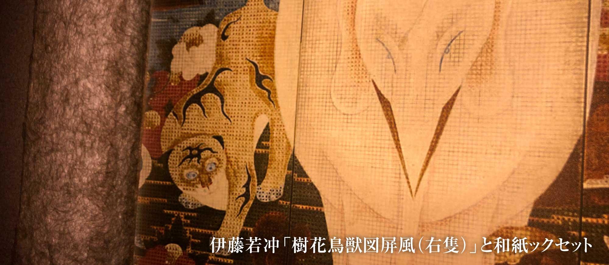 伊藤若冲・樹花鳥獣図屏風と和紙ックフォトフレーム