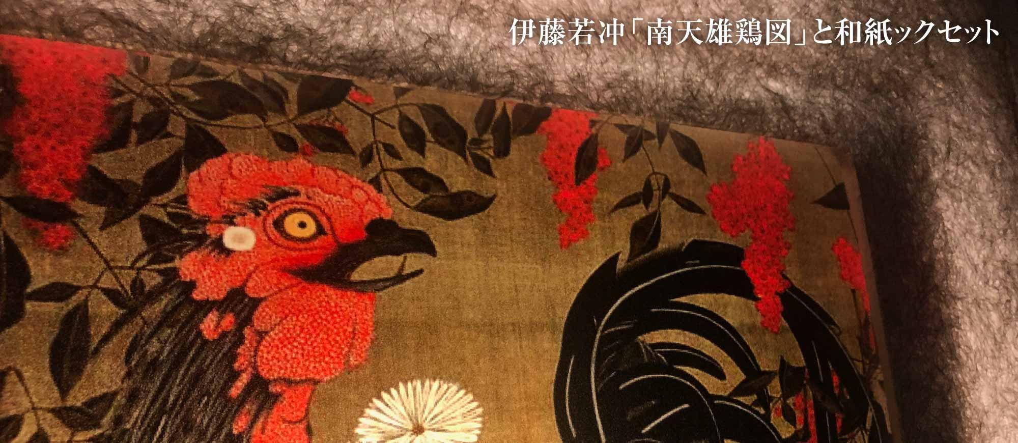 伊藤若冲・南天雄鶏図と和紙ックフォトフレーム