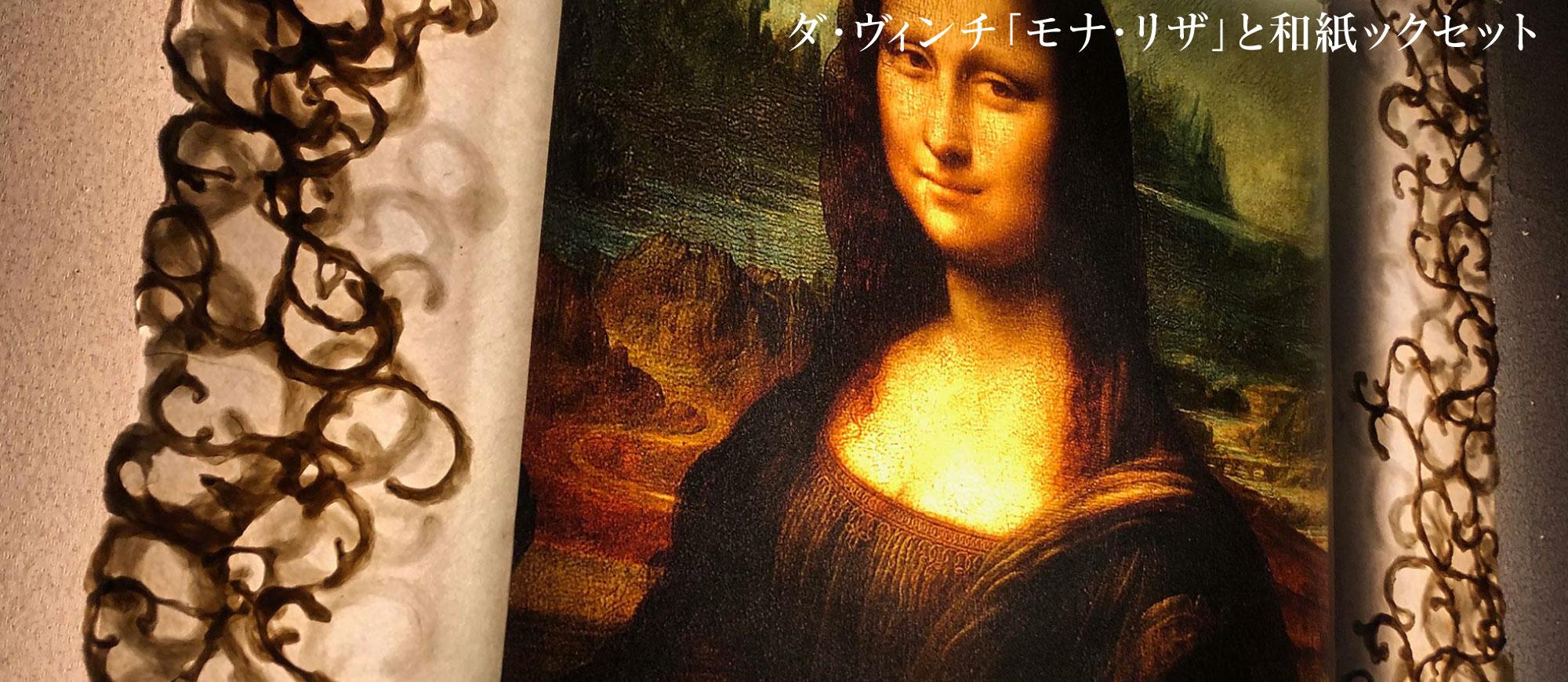 ダヴィンチ・モナリザと和紙ックフォトフレーム