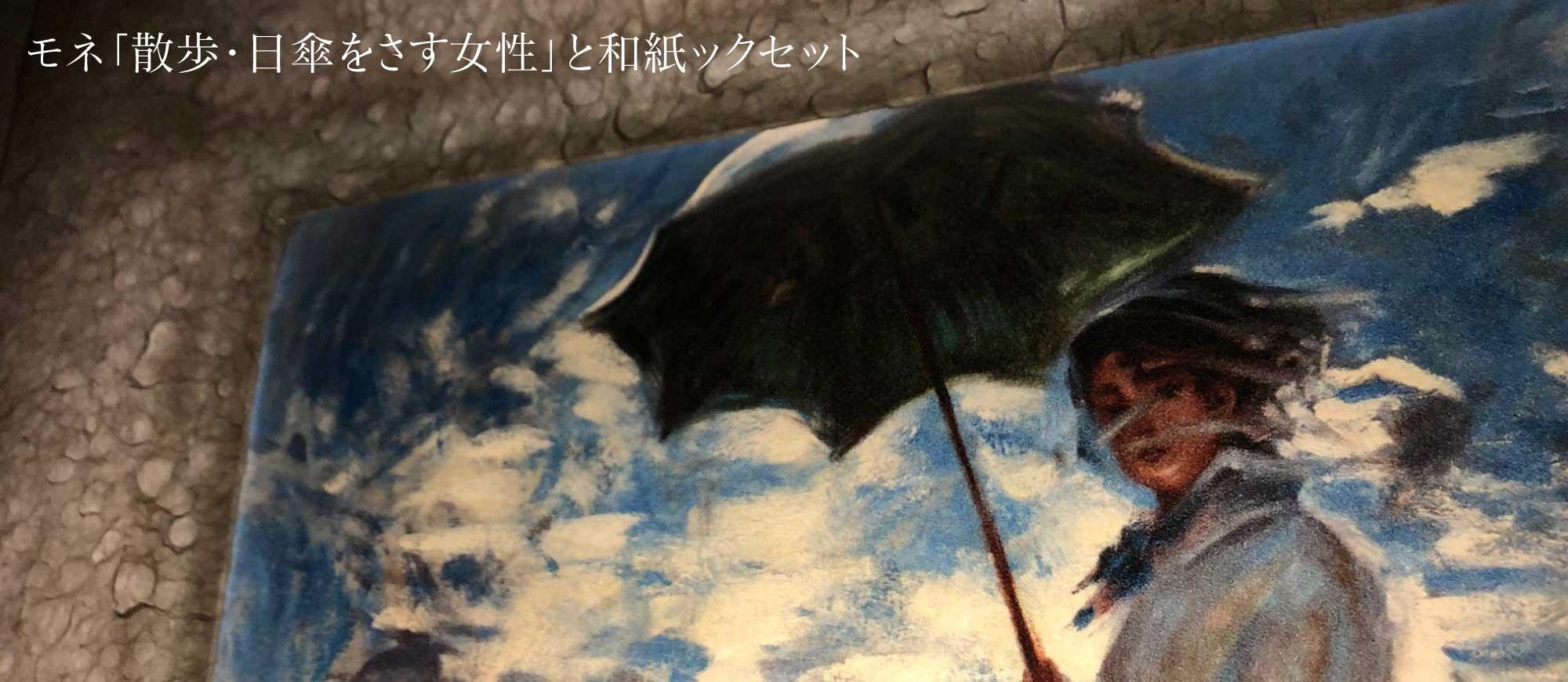 モネ・散歩、日傘をさす女と和紙ックフォトフレーム