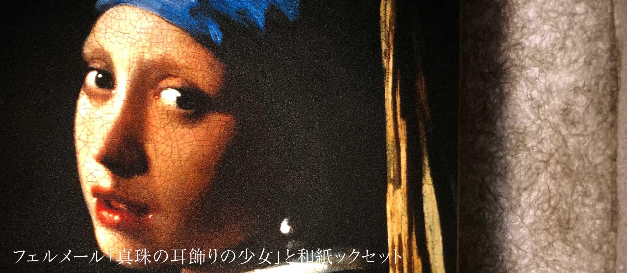 フェルメール・真珠の耳飾りの少女と和紙ックフォトフレーム