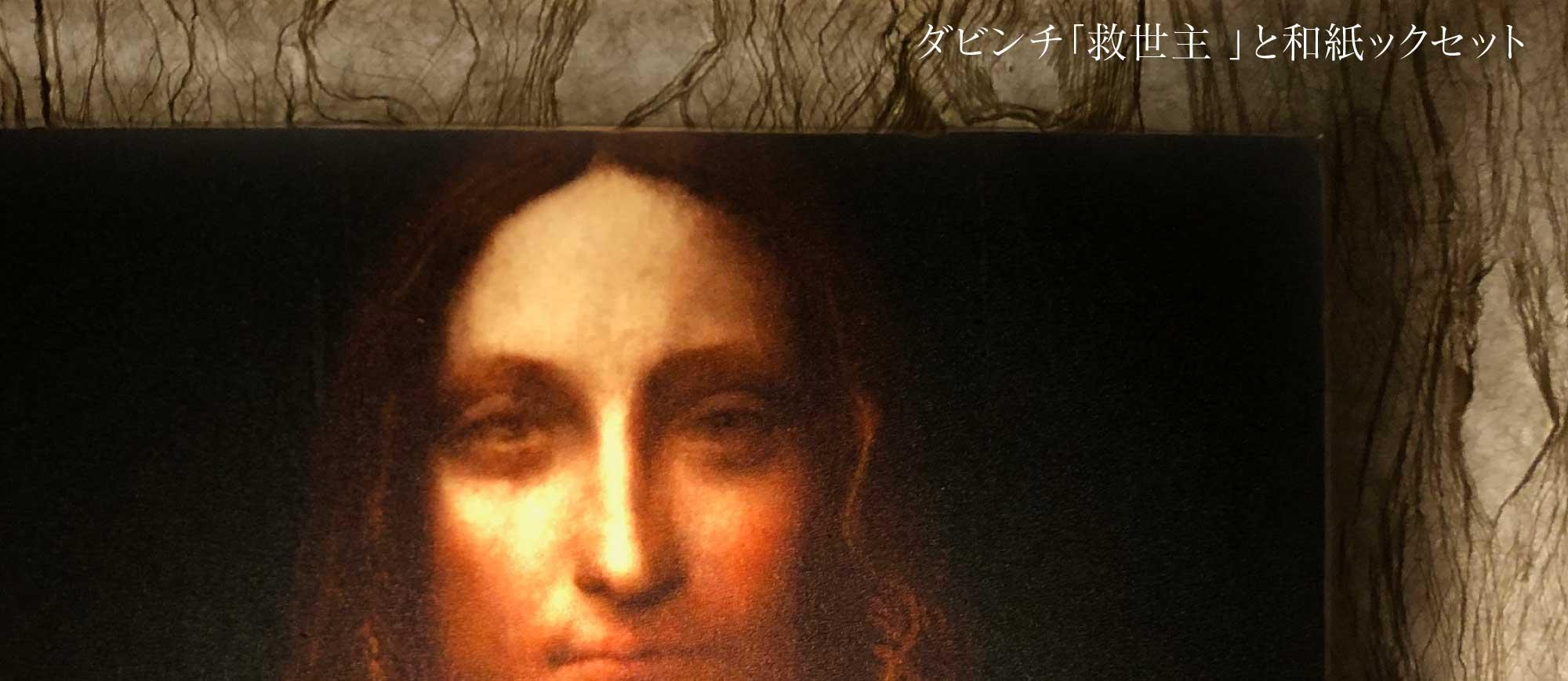 ダヴィンチ・救世主と和紙ックフォトフレーム