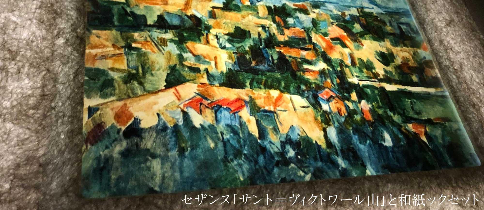 セザンヌ・サント=ヴィクトワール山と和紙ックフォトフレーム