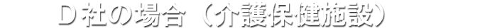 「エコ電社ジャー」の実績・実列