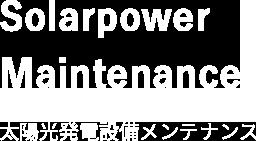 Solarpower Maintenance 太陽光発電設備メンテナンス