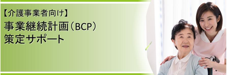 【介護事業者向け】事業継続計画(BCP)策定サポート